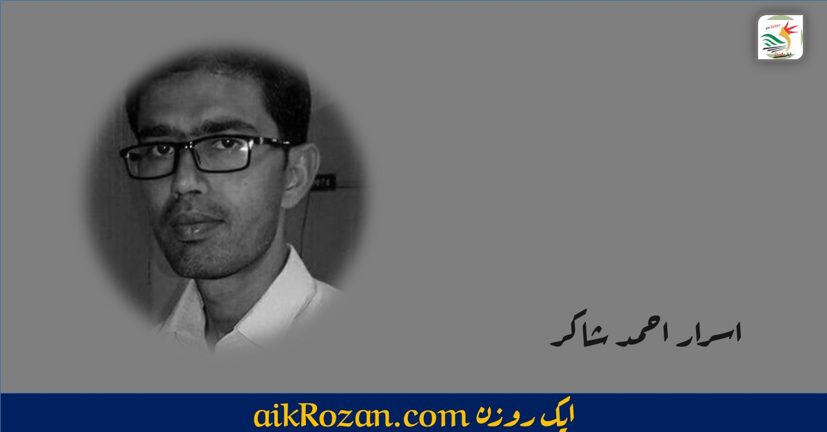 اسرار احمد شاکر