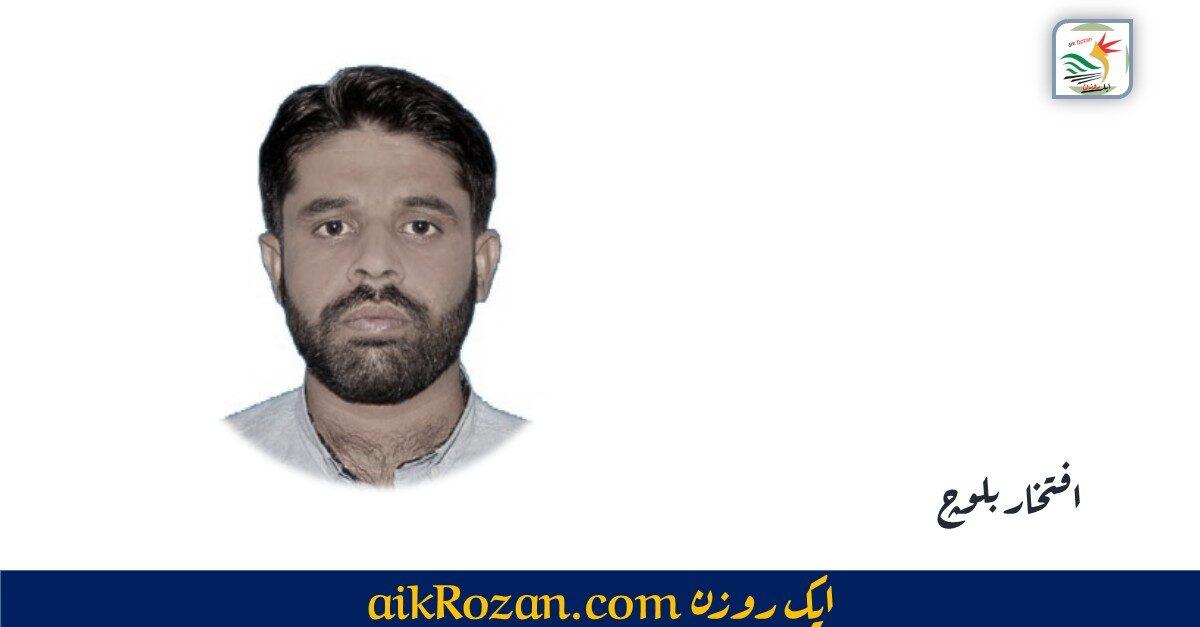 Iftikhar Baloch