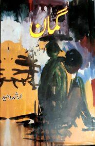 Arshad Waheed Novel Guman ارشد وحید ناول گمان