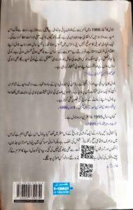 Arshad Waheed Novel Guman Back Cover اردو ناول گمان