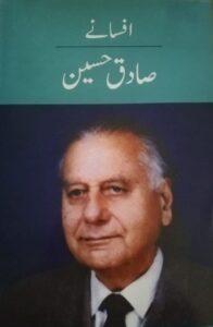 Sadiq Hussain Fiction