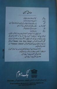 Sadiq Hussain Fiction Back Cover Page