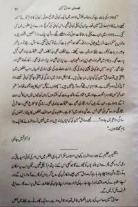 Sadiq Hussain Fiction Impressions 0