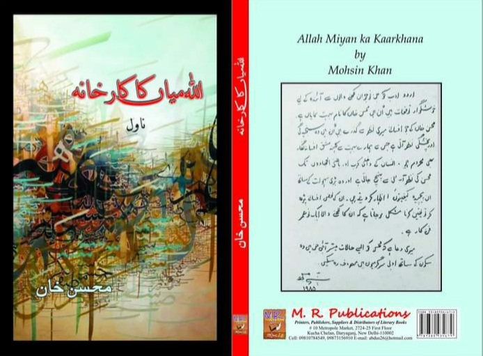 اللہ میاں کا کارخانہ ناول محسن خان
