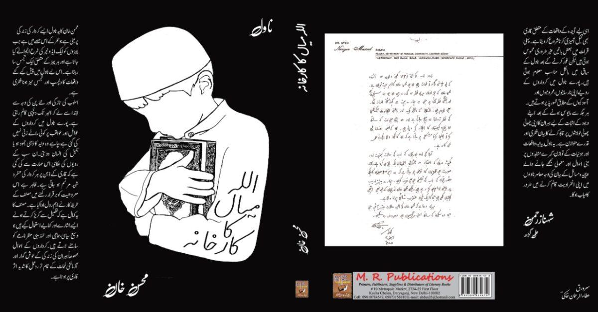 Allah Mian Ka Karkhana Urdu Novel