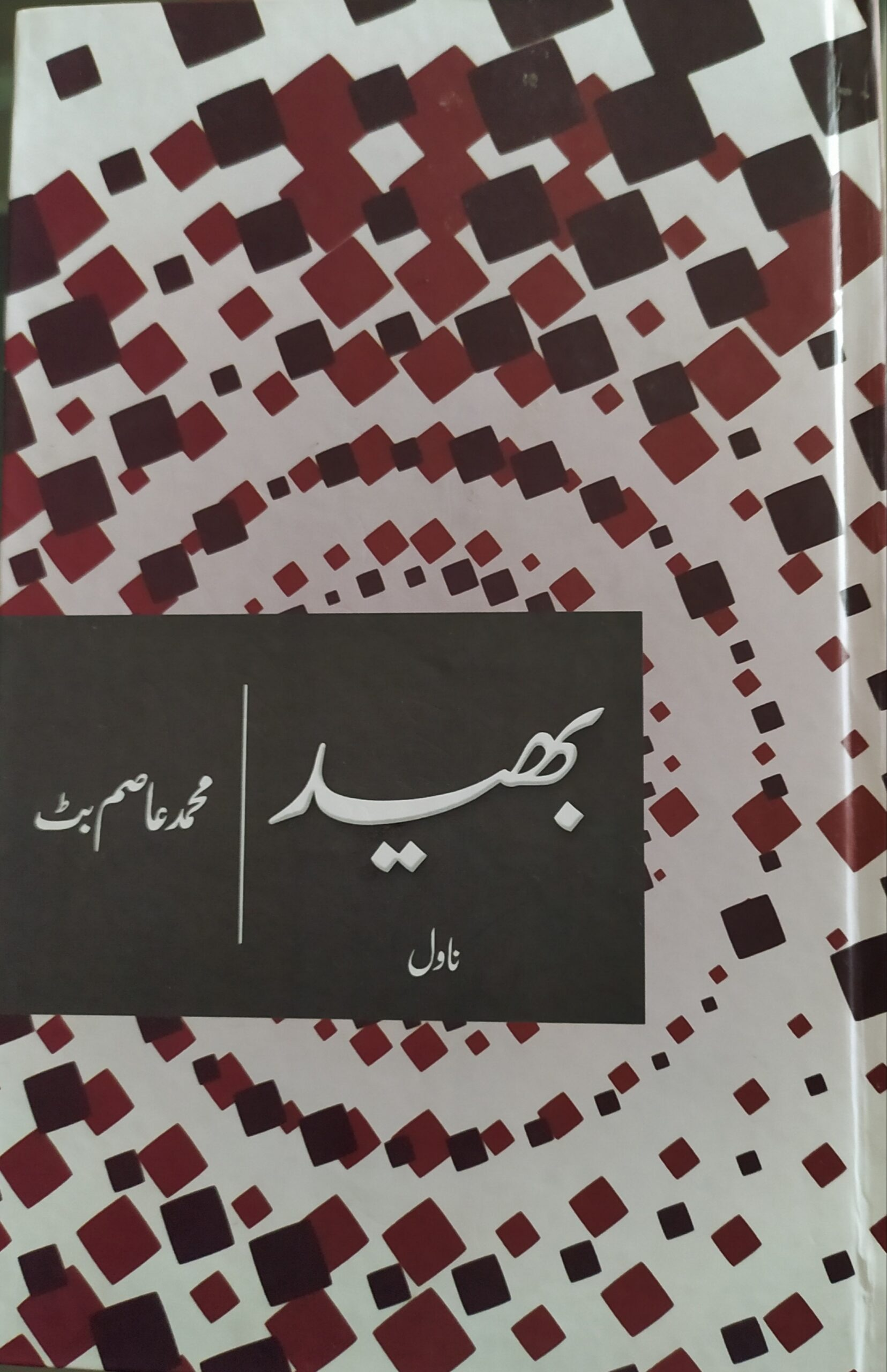 Asim Butt Urdu Novel Bhed