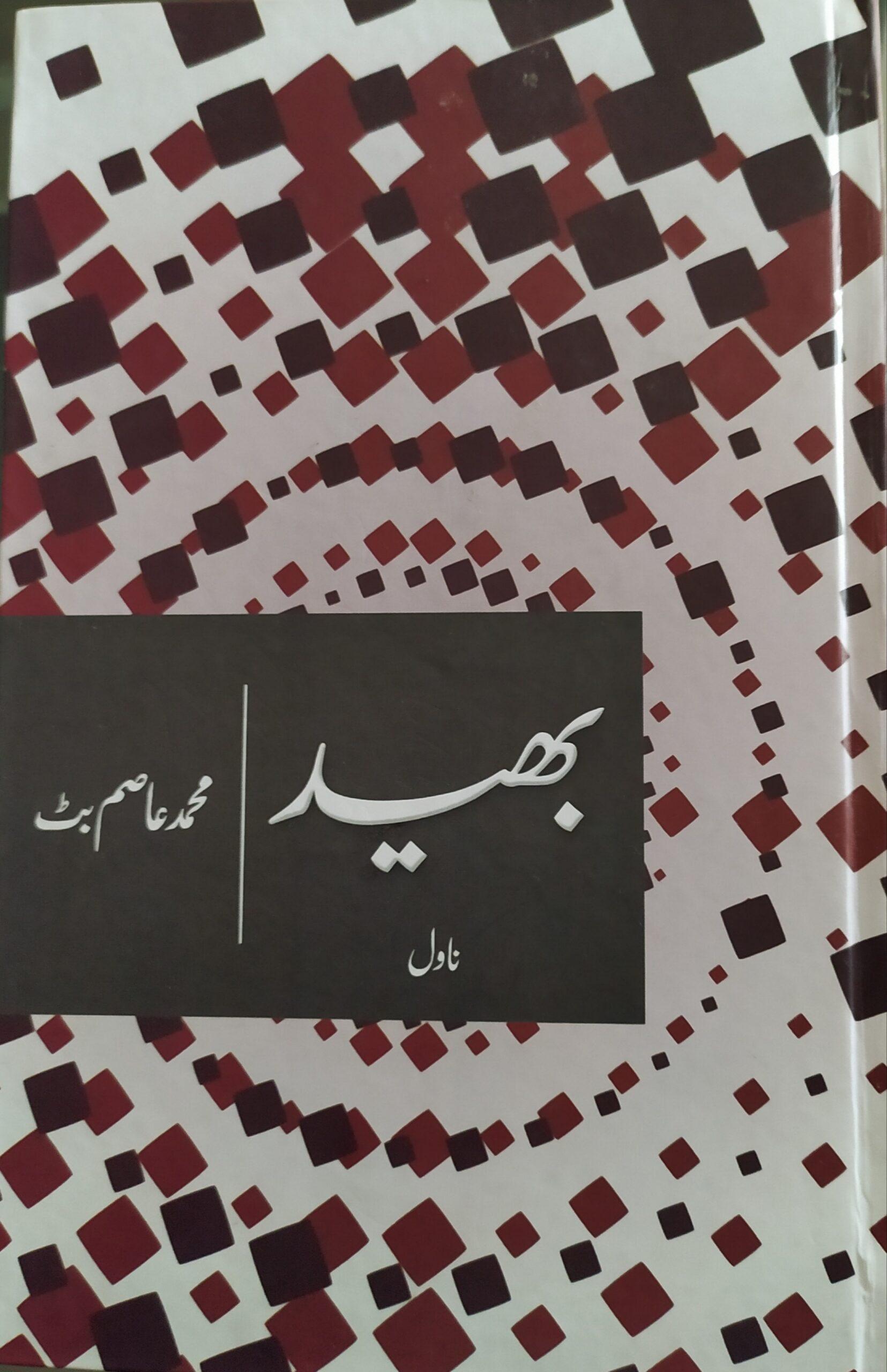 Asim Butt Urdu Novel Bhed