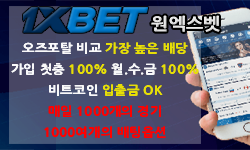 Read more about the article 원엑스벳 ( 1xbet )