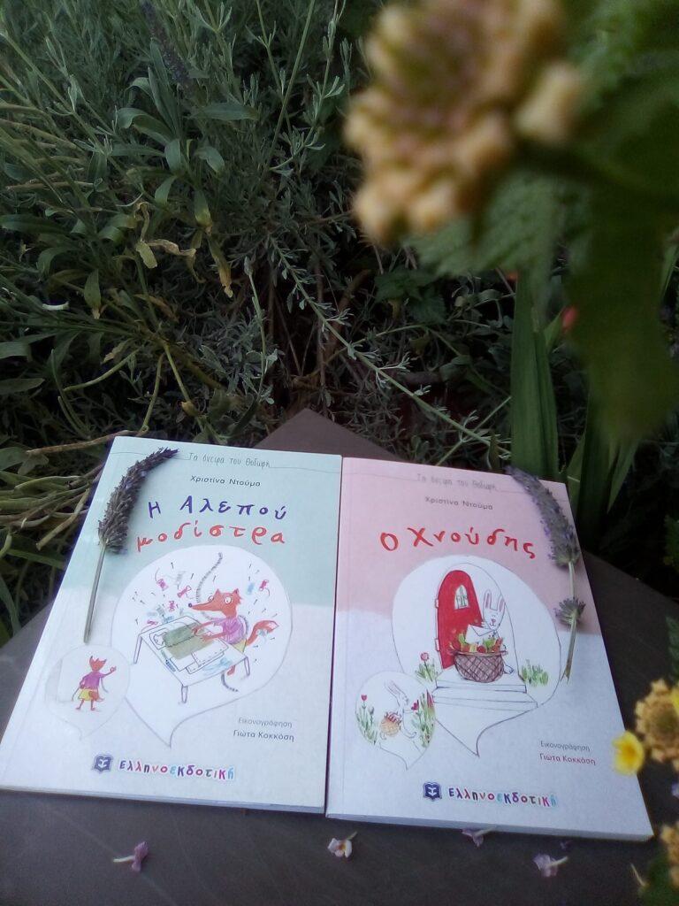 Ο Μαγικός Κόσμος του παιδικού βιβλίου: Εδώ νηπιαγωγείο! (Η Αλεπού μοδίστρα – Ο Χνούδης)