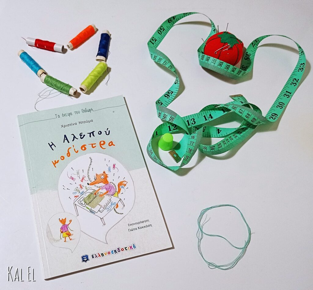 «Η Αλεπού Μοδίστρα» | Ένα βιβλίο που γράφτηκε για καλό σκοπό