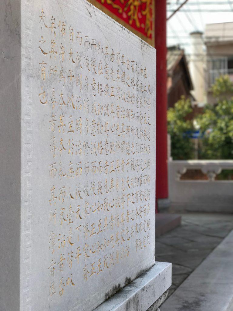 Confuncio Shrine