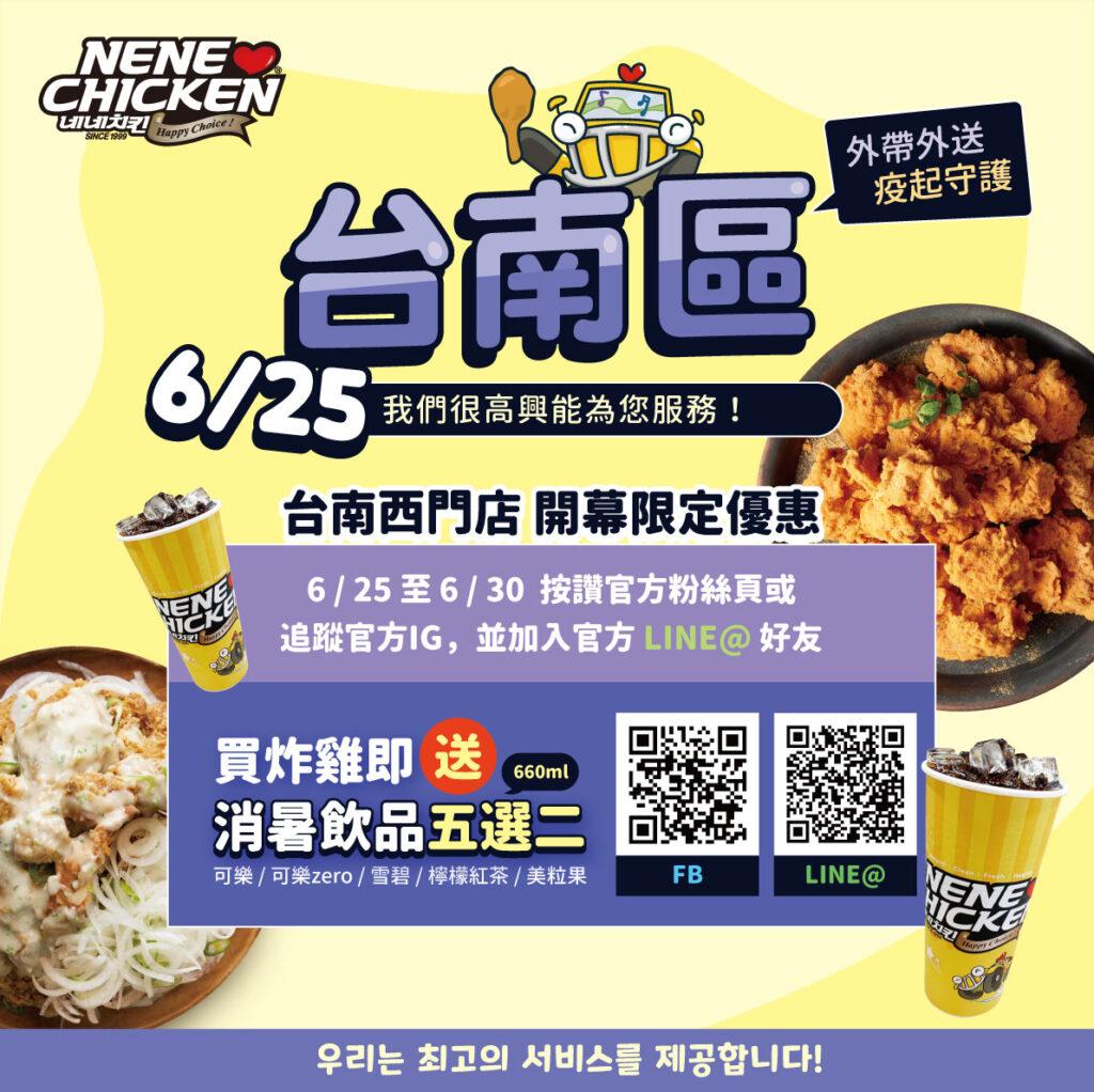 NeNe Chicken Taiwan Tainan