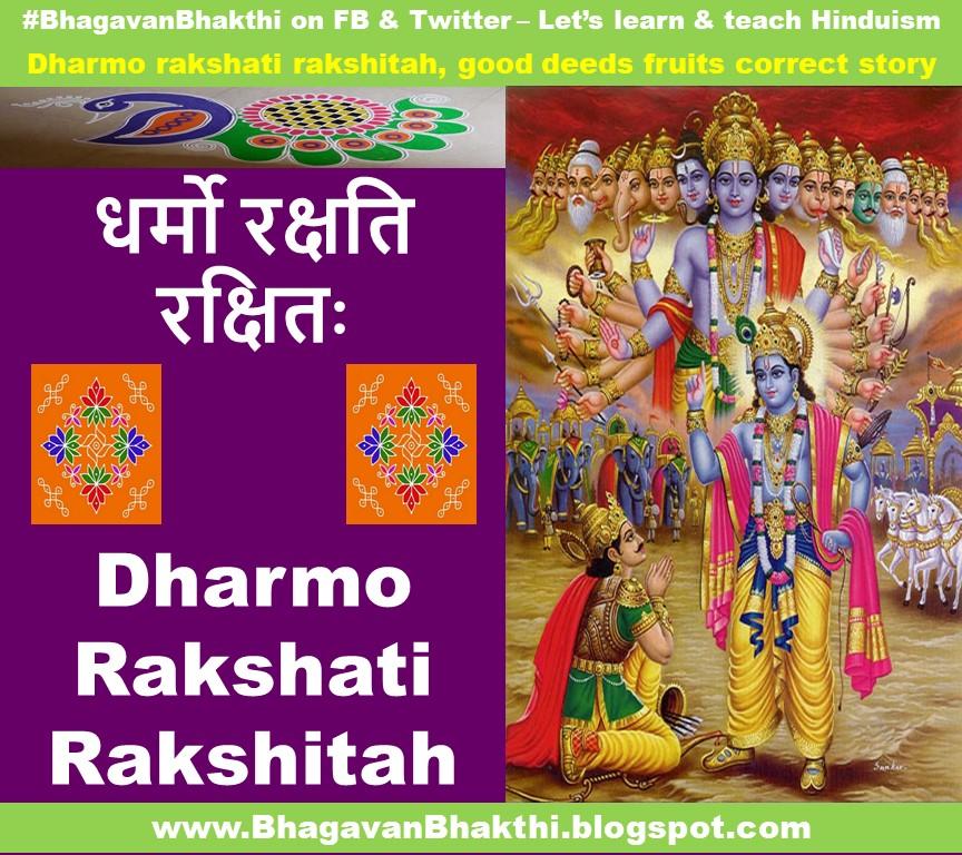 What is the meaning of Dharmo rakshati rakshitah, good deeds fruits correct story