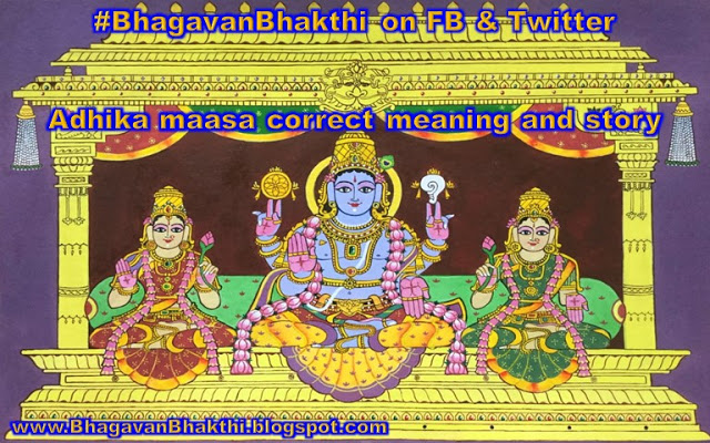 What is Adhik maas, correct meaning and story