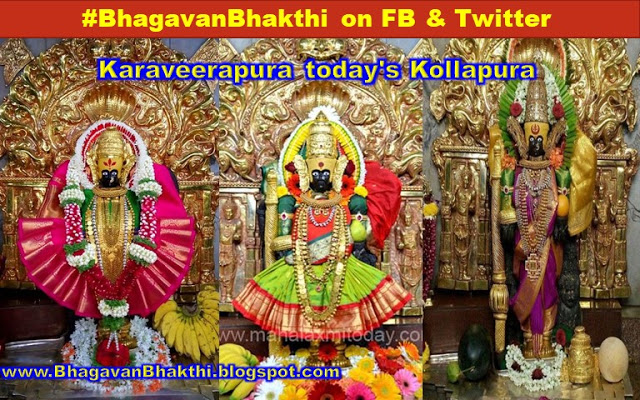 What is Karveerapur (Kollapur Mahalakshmi temple) significance