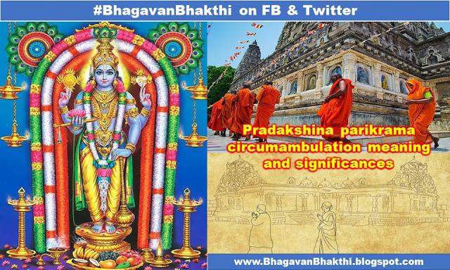 Why we should do Pradakshina parikrama circumambulation around God idol, temples