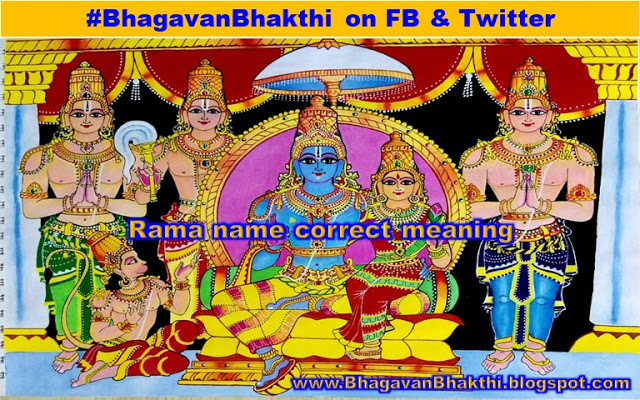 What is Rama name correct meaning