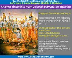Ananyas cintayanto mam ye janah paryupasate – Bhagavad Gita Shloka meaning