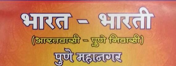 bharat bharati