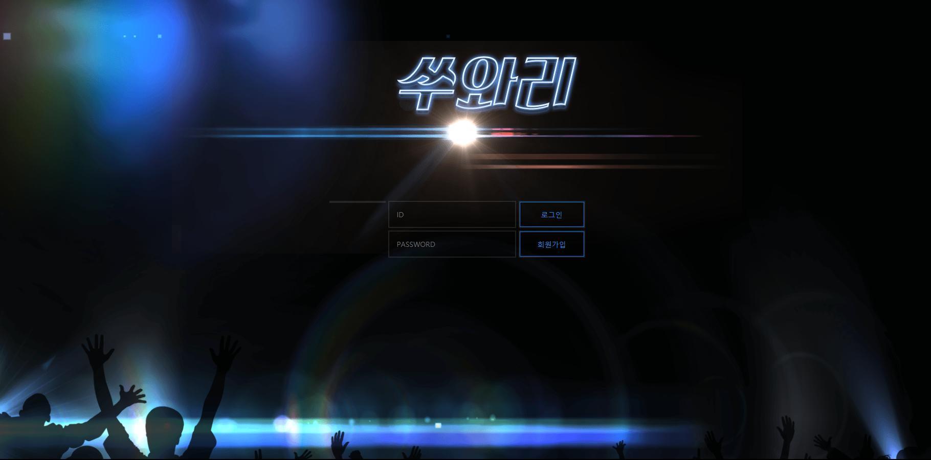 쑤아리 sua-ri.com 먹튀사이트 먹튀커뮤니티