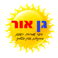 לוגו_גן_אור_חדש_JPG-removebg-preview