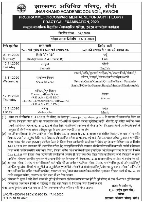 JAC 10th Compartmental Exam Date Sheet 2020