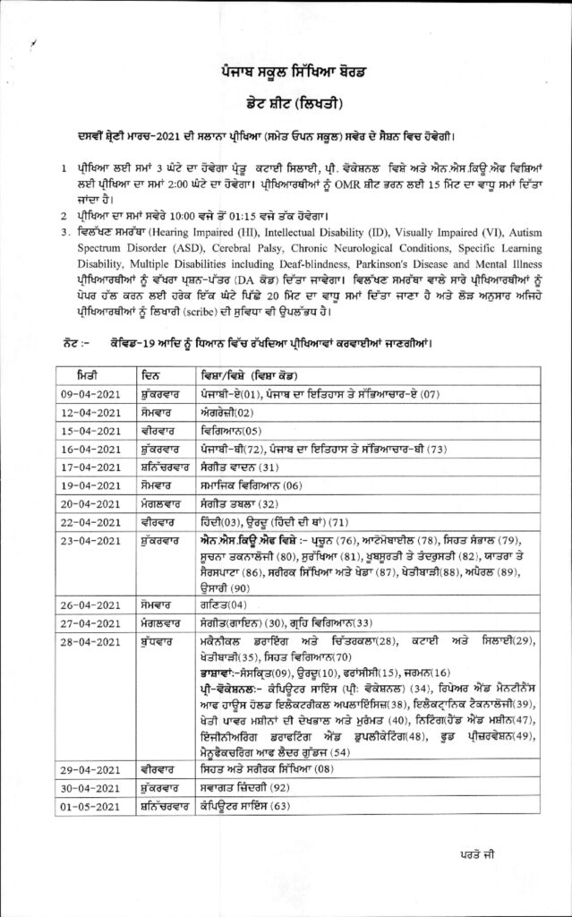 PSEB 10th Exam Date Sheet 2021
