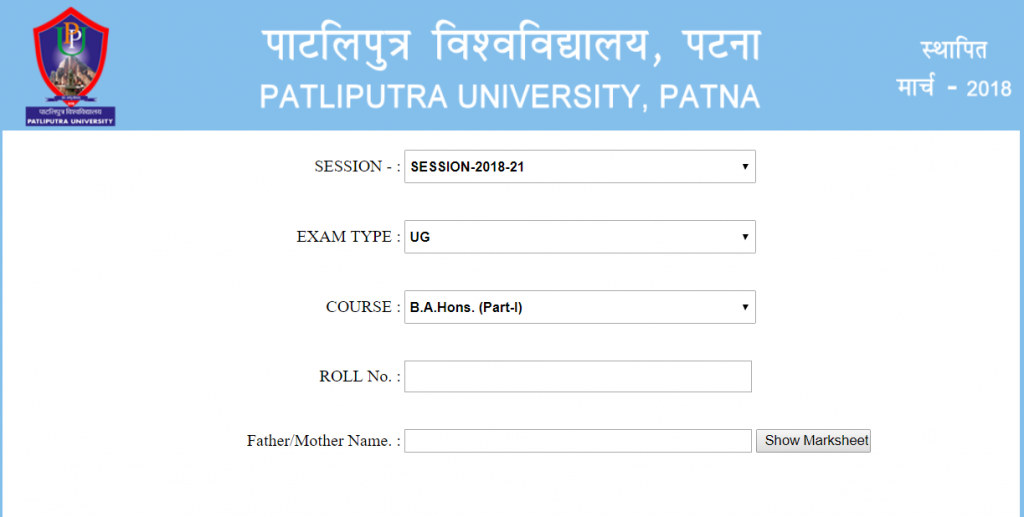 PPU Part 1 Result 2020