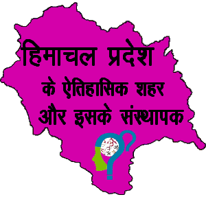 Historical city of Himachal Pradesh and its founder