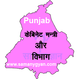 Cabinet Ministers of punjab
