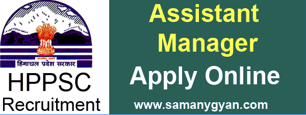 HPPSC Assistant Manager recruitment