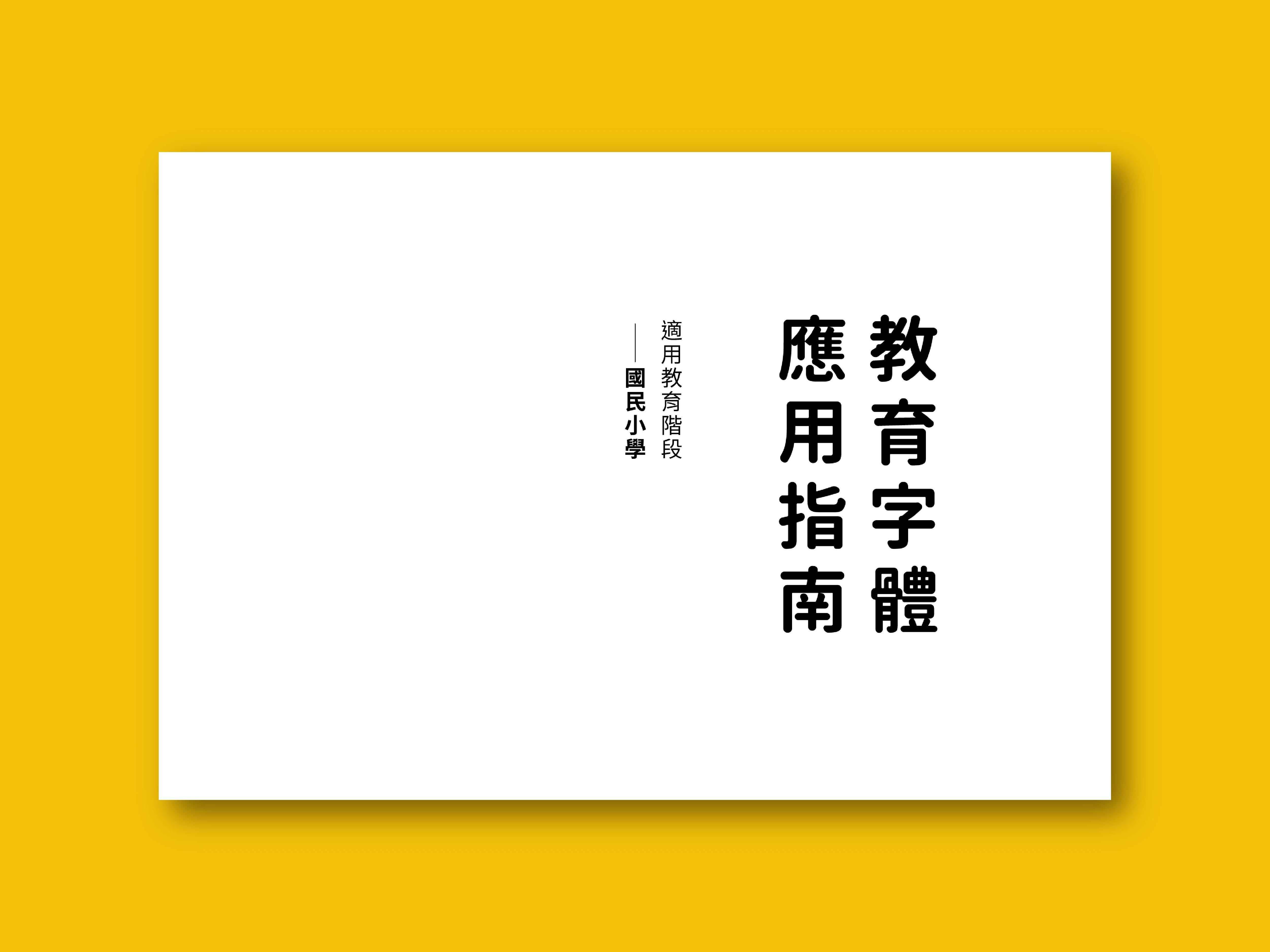 教育設計出版品-2