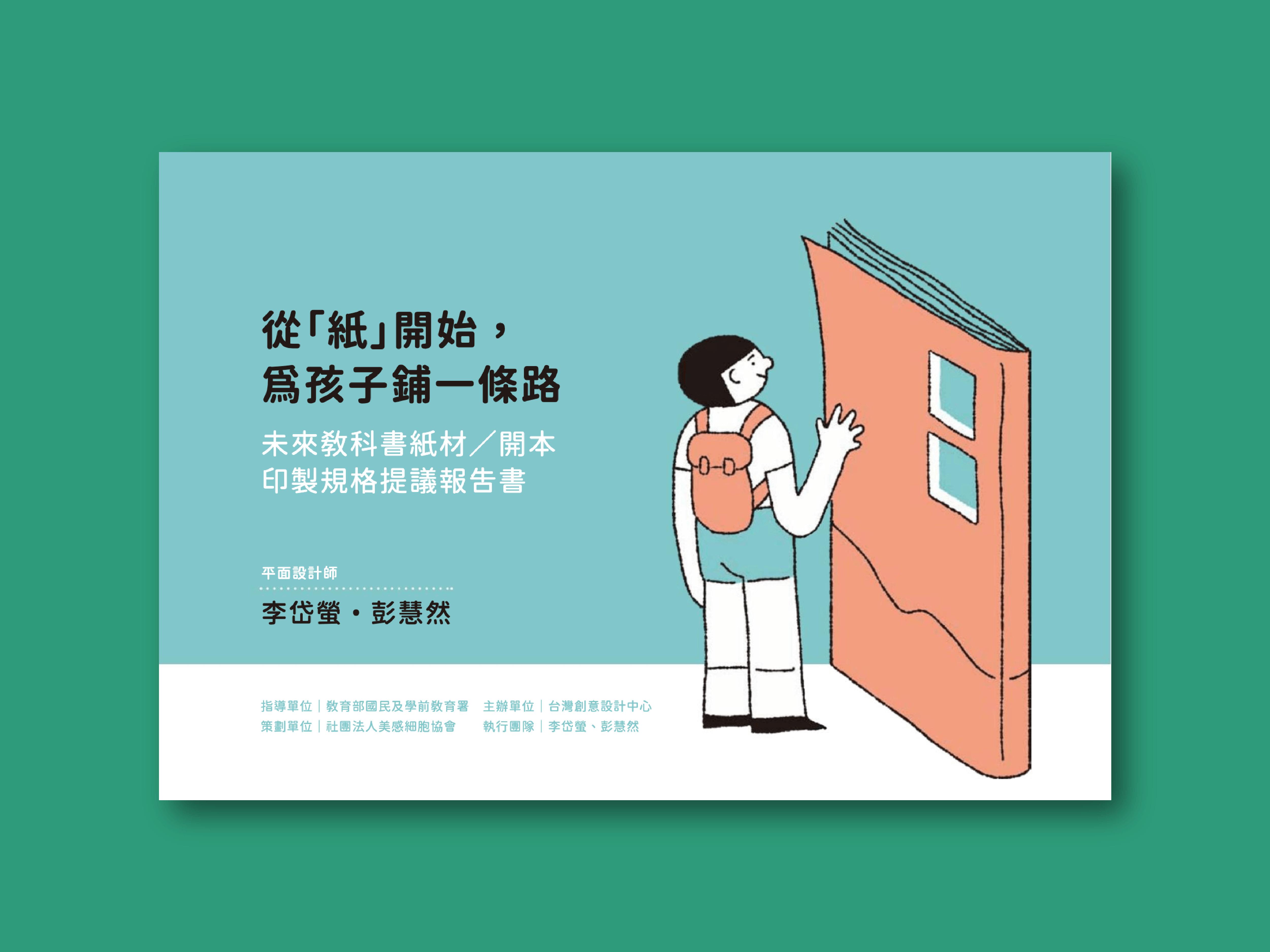 教育設計出版品-3