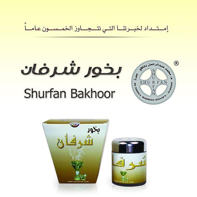 بخور شرفان Image