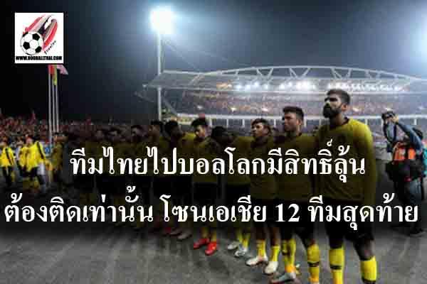 ทีมไทยไปบอลโลกมีสิทธิ์ลุ้น ต้องติดเท่านั้น โซนเอเชีย 12 ทีมสุดท้าย