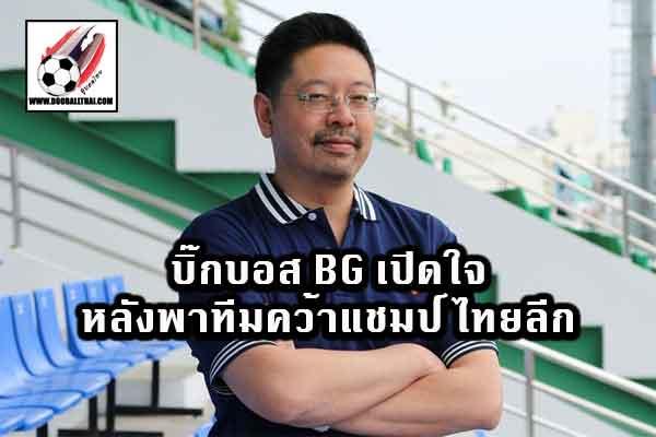 บิ๊กบอส-BG-เปิดใจหลังพาทีมคว้าแชมป์-ไทยลีก