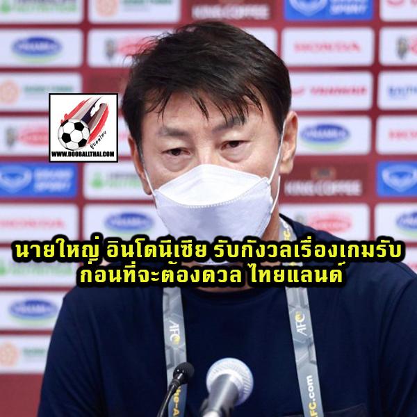นายชิน แท ยง นายใหญ่ อินโดนีเซีย รับกังวลเรื่องเกมรับ ก่อนที่จะต้องดวล ไทยแลนด์ อินโดนีเซีย รับกังวลเรื่องเกมรับ ก่อนที่จะต้องดวล ไทยแลนด์