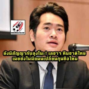 พาทิศ ศุภะพงษ์ ยังมีสัญญากับลุงโนะ ทีมชาติไทย เผยยังไม่มีแผนเปลี่ยนกุนซือใหม่
