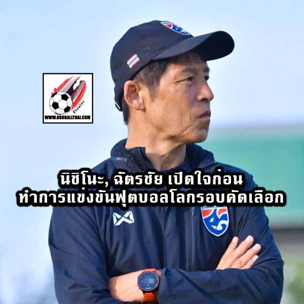 อากิระ นิชิโนะ , ฉัตรชัย เปิดใจก่อนทำการแข่งขันฟุตบอลโลกรอบคัดเลือก