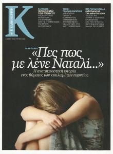 KKathimerini #466_06.05.12_Cover 2