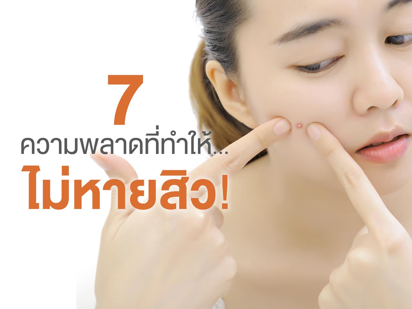 7-ความพลาดที่ทำให้…ไม่หายสิว!
