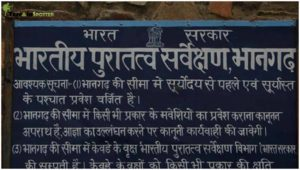 No entry Board by  Archeological Survey of India in Bhangarh