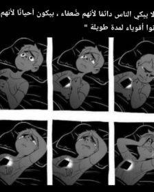 لا يبكي الناس دائمًا لأنهم ضُعفاء ، يبكون أحيانًا لأنهم كانوا أقوياء لمدة طويلة