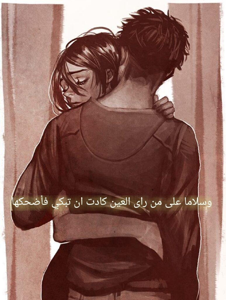 وسلاماً على من رأى العين كادت أن تبكي فأضحكها
