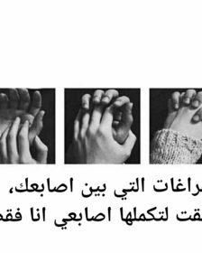 الفراغات التي بين اصابعك خلقت لتكملها اصابعي انا فقط