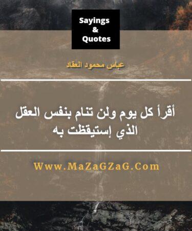 عباس محمود العقاد - أقرأ كل يوم ولن تنام بنفس العقل الذي إستيقظت به