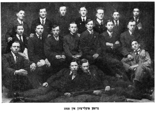 Poalei Zion group 1918 קבוצת פועלי ציון ב1918