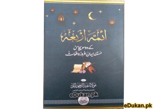 Aima Arba k 250 Waqiyat