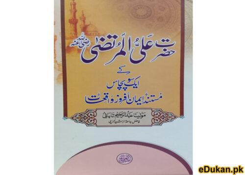 Hazrat Ali Murtaza kay 150 Waqiyat