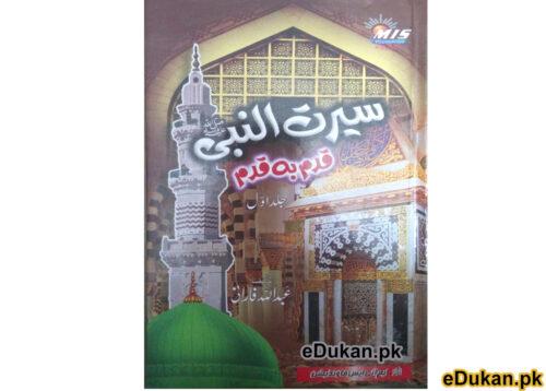 Seerat Un Nabi Qadam Ba Qadam Complete 2 jild